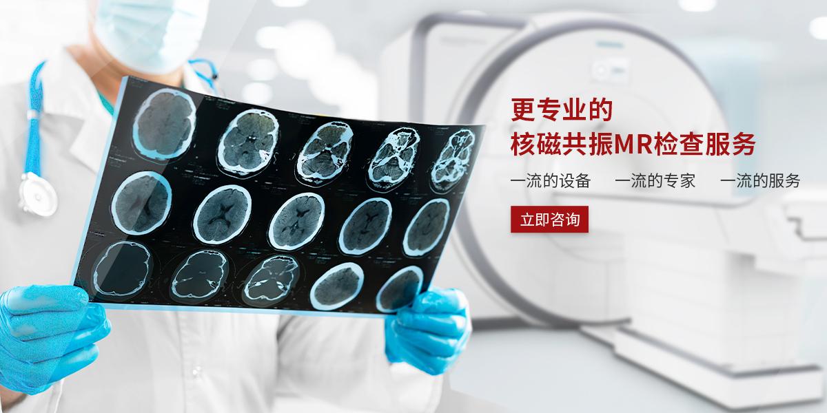 核磁共振MR检查服务